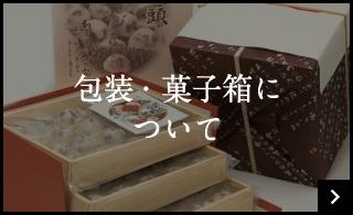 包装・菓子箱について