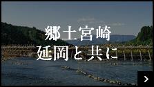 郷土宮崎、延岡と共に