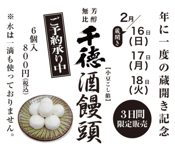 <<令和2年 千徳酒饅頭販売のお知らせ>>