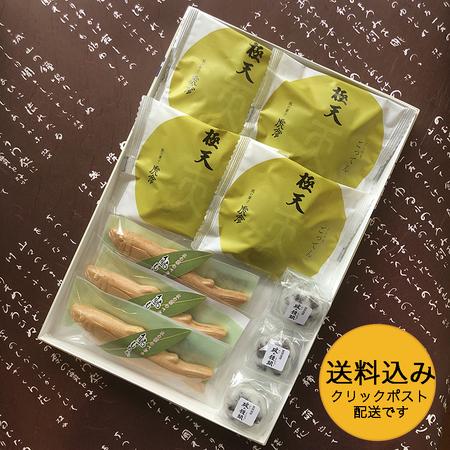 【虎彦パック】風の菓子虎彦 特製餡づくしセット ※クリックポスト配送(日時指定不可)