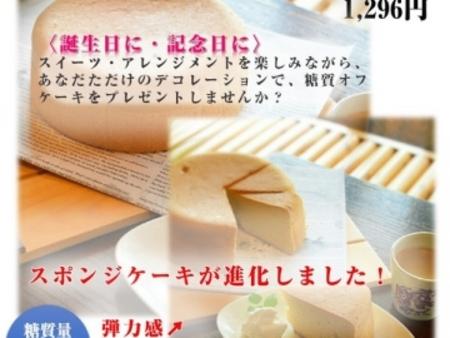低糖質 スポンジケーキ(プレーン) 6号サイズ