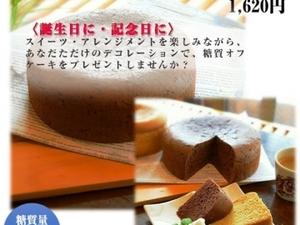 低糖質 スポンジケーキ(チョコ) 6号